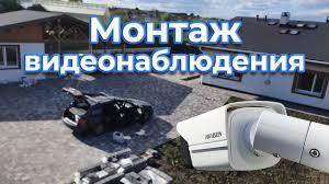 Установка 6 <b>камер</b> видеонаблюдения <b>Hikvision</b> и 32 датчиков ...