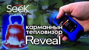 <b>Тепловизор</b>-пирометр <b>Seek Reveal</b> | Магазин ALLAMMO.RU ...