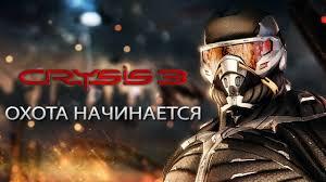 <b>Crysis 3</b> - Охота начинается - YouTube
