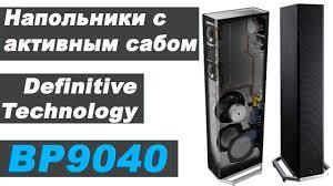 <b>Definitive Technology</b> BP9040. Конструкция и особенности ...