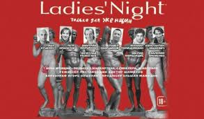 "Билеты на спектакль ""<b>Ladies</b>' <b>Night</b>. <b>Только</b> для женщин. Версия ..."