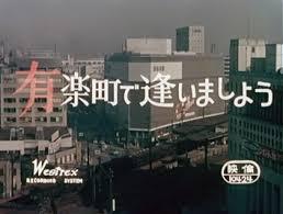 「1957年 - そごう東京店開店。キャンペーンソングの「有楽町で逢いましょう」が流行」の画像検索結果