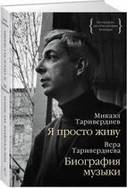 <b>Я просто живу</b>. <b>Биография</b> музыки купить книгу в Киеве и Украине.
