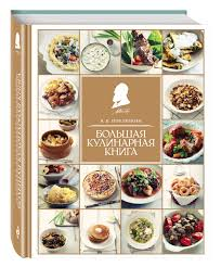 "<b>Похлебкин</b> Вильям Васильевич ""Большая <b>кулинарная</b> книга ..."