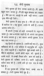 "hindi essay book essay book in hindi language essay essay book in essay on ""my book"" in hindi"