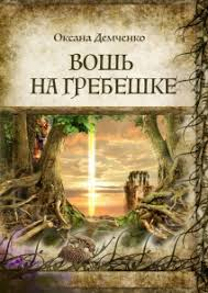 <b>Оксана Демченко</b>, все книги автора: 24 книги - скачать в fb2, txt на ...