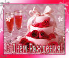 Короткое смс поздравление женщины с днем рождения