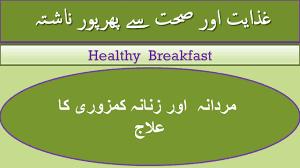 weakness mardana taqat ke desi nuskhe weaknesses of a person weakness mardana taqat ke desi nuskhe weaknesses of a person