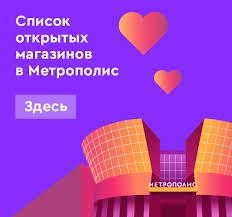 ТЦ МЕТРОПОЛИС | Торговый центр на Войковской ...