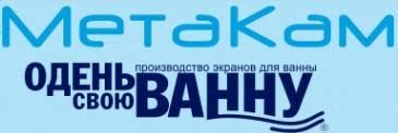 <b>Экраны</b> под <b>ванну МетаКам</b> (Россия) - цены и фото