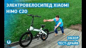 <b>Электровелосипед Himo</b> C20 от <b>Xiaomi</b>. Обзор. Тест-драйв ...