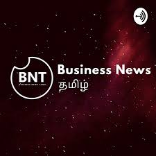 Business News Tamil