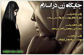نتیجه تصویری برای زن و قرآن