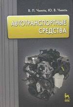 Автотранспортные средства: Учебное пособие. Чмиль В.П ...