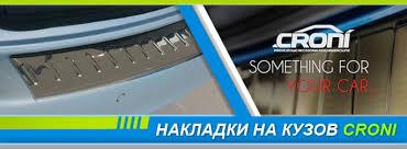 <b>Накладки</b> на кузов в Москве - купить <b>накладку</b> на кузов, цены в ...