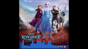 Холодное Сердце <b>2</b> / Frozen <b>2</b>: Вновь за горизонт - Aurora, Анна ...