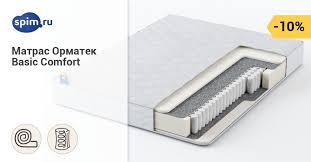 <b>Матрас ОРМАТЕК</b> BASIC <b>COMFORT</b> — купить <b>матрас Ormatek</b> ...