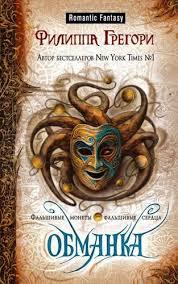 <b>Обманка Грегори</b> Филиппа | Буквоед ISBN 978-5-04-097212-8