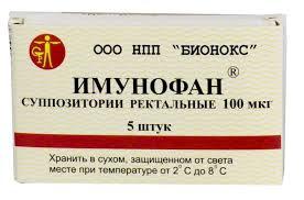 <b>Имунофан суппозитории ректальные 90</b> мкг № 5