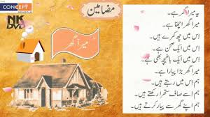 essay of my house urdu learning ugrave oslash para ugrave ugrave ugrave ugrave ucirc oslash plusmn oslash sect uacute macr uacute frac oslash plusmn  essay of my house urdu learning ugrave133oslashparaugrave133ugrave136ugrave134 ugrave133ucirc140oslashplusmnoslashsect uacutemacruacutefrac34oslashplusmn