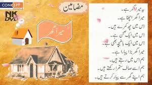 essay of my house urdu learning مضمون میرا گھر essay of my house urdu learning مضمون میرا گھر