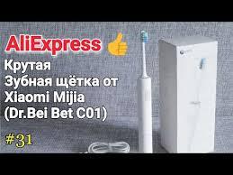 #31 Распаковка Посылок с AliExpress 2019 (<b>Зубная Щётка Xiaomi</b> ...