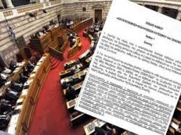 Αποτέλεσμα εικόνας για νομοσχεδιο