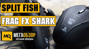 Обзор <b>Split Fish Frag</b> FX Shark. Беспроводной геймпад - YouTube