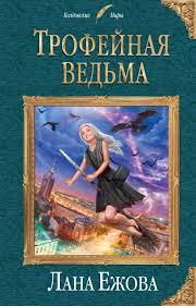 «<b>Трофейная ведьма</b>» Лана <b>Ежова</b> » Супер бесплатные книги в ...