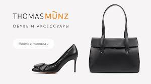 Женские <b>туфли</b> купить в Москве - Thomas Münz