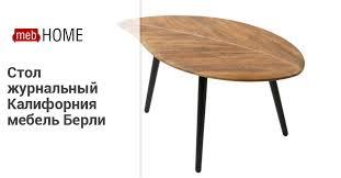 <b>Стол журнальный Калифорния</b> мебель Берли. Купите в ...