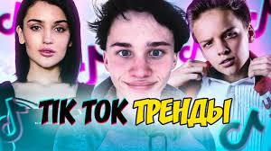 ЭТИ ПЕСНИ ИЩУТ ВСЕ В ТИК ТОК - TIK TOK ТРЕНДЫ - YouTube
