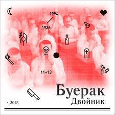 Буерак (Buerak) - <b>Двойник</b> (<b>Double</b>) Lyrics and Tracklist | Genius