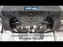 Установка комплекта стальных <b>защит</b> на Hyundai Tucson 2018 ...
