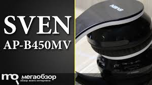 Обзор <b>Sven AP</b>-<b>B450MV</b> - YouTube