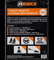 REMIX <b>Набор</b> защиты <b>салона</b> автомобиля 5 в 1