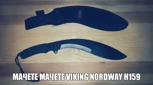 Тест рубкой, <b>мачете Viking</b> Nordway H159 - YouTube