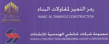 about us ramz al ta oz building construction llc coverpage