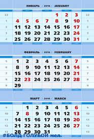 Готовые <b>календарные блоки</b> для квартальных календарей