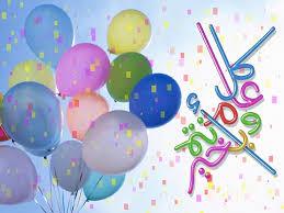 بطاقات تهنئة عيد الفطر المبارك 2013 5