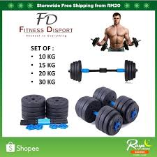 FITNESS DISPORT Adjustable Dumbbell Barbell Gym Equipment ...