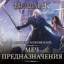 Ведьмак — читайте и слушайте онлайн <b>книги Анджея Сапковского</b>