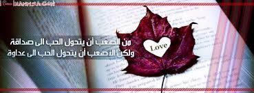 كفرات للفيس بوك للحب 12 22/11/2014 - 2:50 ص