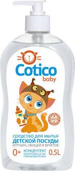<b>Cotico</b> Baby <b>Средство</b> для <b>мытья</b> детской посуды 500 мл