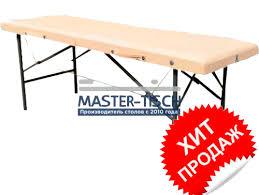 Master-Tisch Массажные <b>кушетки</b> и столы от производителя