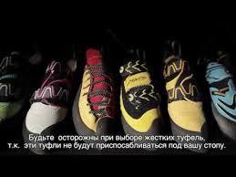 Видеозаписи <b>La Sportiva</b> - innovation with passion. | ВКонтакте