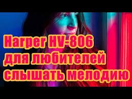 <b>Harper HV</b>-<b>806</b> для любителей слышать мелодию - YouTube