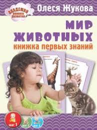 Академия <b>раннего развития</b> - серия книг <b>издательства АСТ</b>