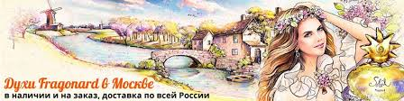 <b>Духи Fragonard Фрагонар</b> | ВКонтакте