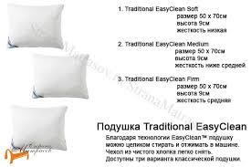 <b>Подушка</b> Tempur (Дания) <b>Traditional EasyClean</b> Firm - купить в ...